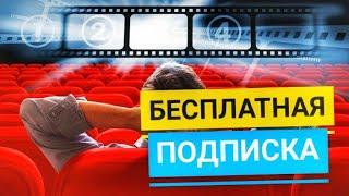 Как смотреть  бесплатно фильмы  на SMART TV   Бесплатная подписка  БЕСПЛАТНЫЙ ОНЛАЙН  КИНОТЕАТР