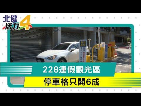防疫 旅遊|228連假防疫 桃園觀光區停車格僅開放6成