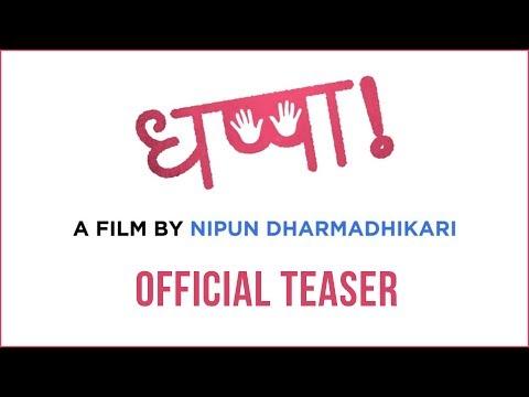 Dhappa Marathi Movie | Official Teaser | Nipun Dharmadhikari Mp3