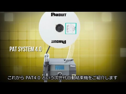 ワイヤーハーネス製造の生産性を飛躍的に向上する『PAT4.0 全自動結束工具』を発売