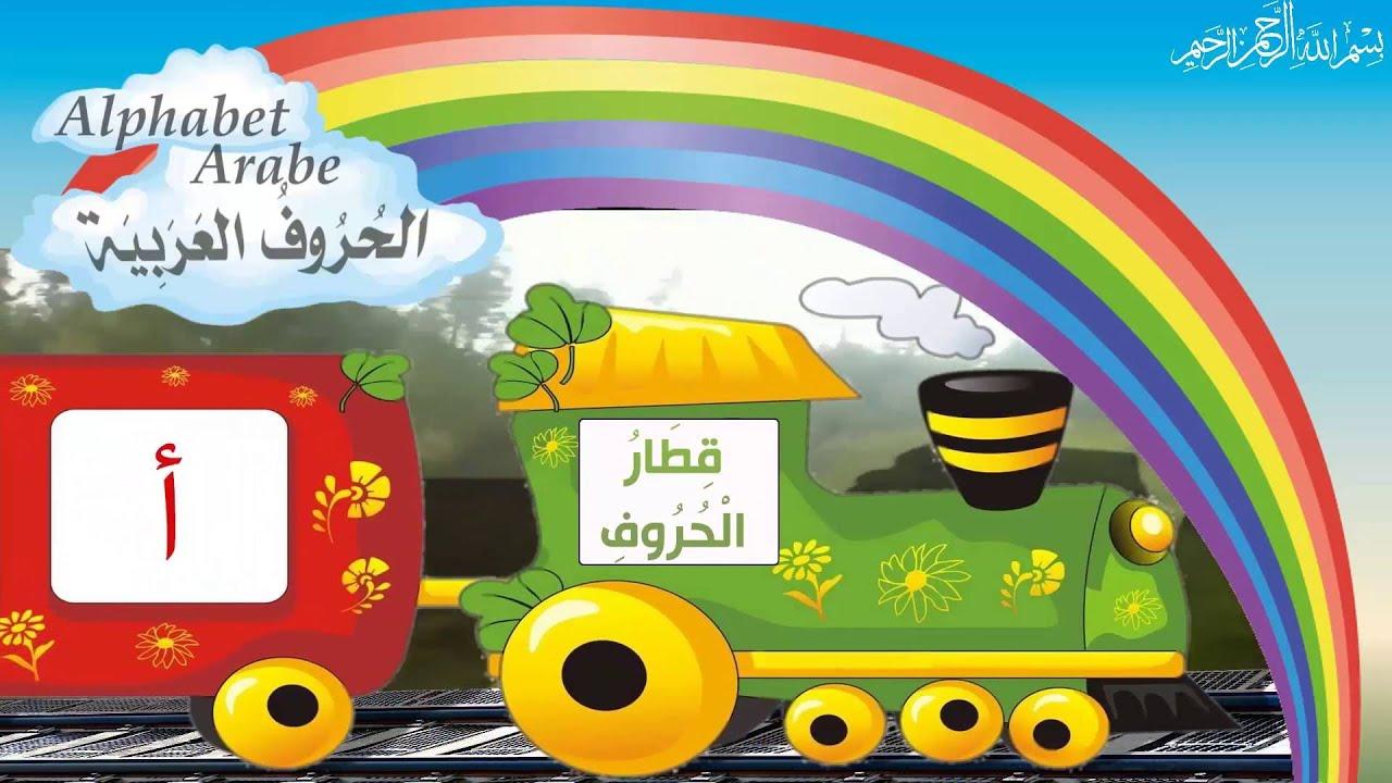 05 Lalphabet Arabe Pour Mes Enfants Defile Paysage Bois 01 Son