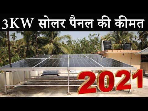 3KW Solar System Price in India | 3KW सोलर सिस्टम की कीमत 2021 | Battery के साथ