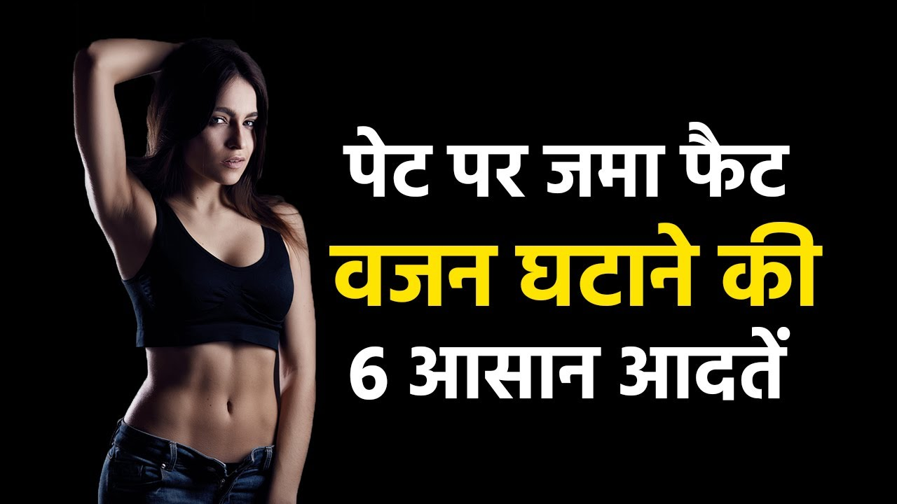 6 Easy Tips For Weightloss  - Six Habits To Lose Weight Without Diet Or Workout