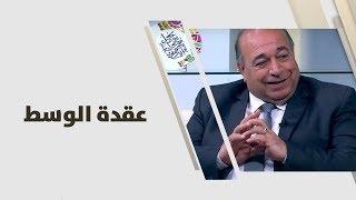 د. موسى المطارنه - عقدة الوسط