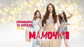 С 18 апреля премьера комедийного сериала