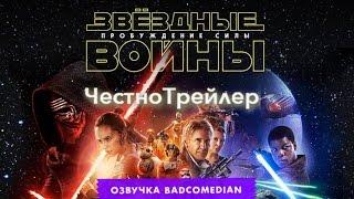Самый честный трейлер - Звёздные войны: Пробуждение силы