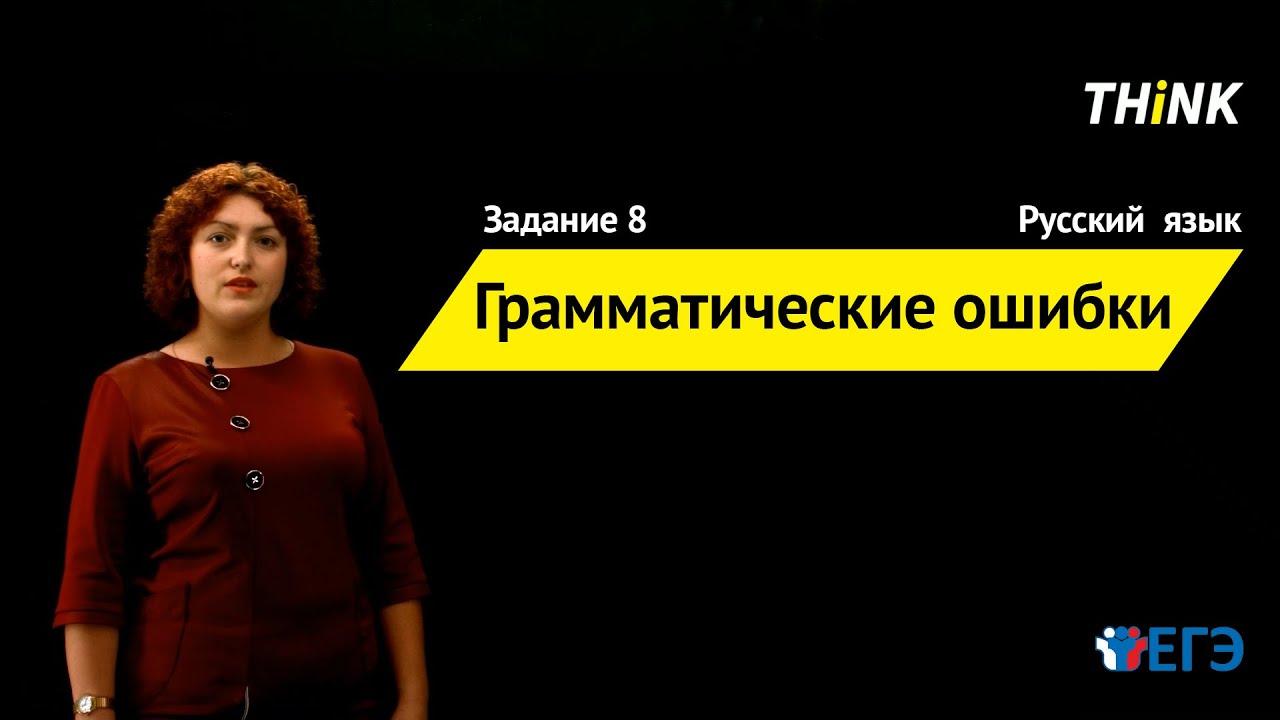 Грамматические ошибки | Подготовка к ЕГЭ по Русскому языку