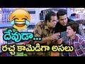 Brahmanandam Hilarious Comedy Scene - Volga Videos 2017 video