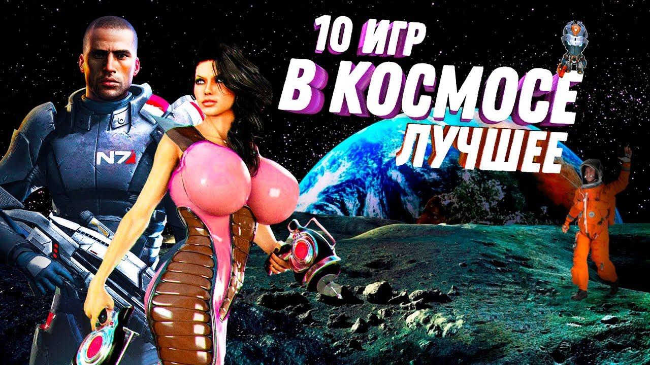 10 реально КРУТЫХ ИГР В КОСМОСЕ в 2019 / Игры про космос на ПК