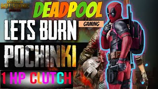 1HP CLUTCH SQUAD WIPEOUT || DEADPOOL GAMING || PUBG MOBILE HIGHLIGHTS