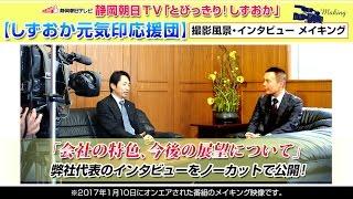 静岡朝日テレビ:とびっきり!しずおか 「静岡元気印応援団」メイキング...