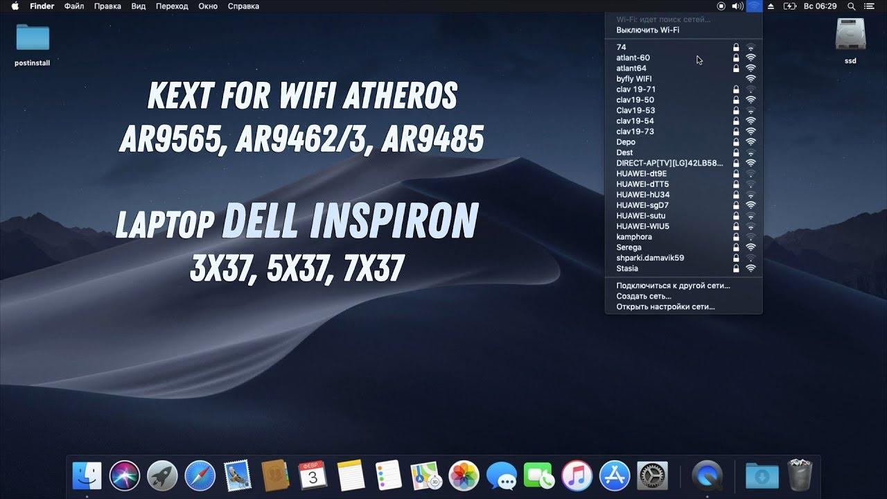 Kext для WIFI ATHEROS AR9565, AR956X, AR965X, AR9462/3, AR9485 для Dell  Inspiron 3737, 5737, 7737