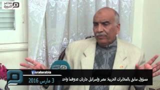 مصر العربية | مسؤول سابق بالمخابرات الحربية: مصر وإسرائيل جارتان عدوهما واحد