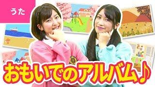 【♪うた】おもいでのアルバム〈卒業ソング・卒園ソング〉【こどものうた・童謡・唱歌】Japanese Children's Song, Nursery Rhymes thumbnail