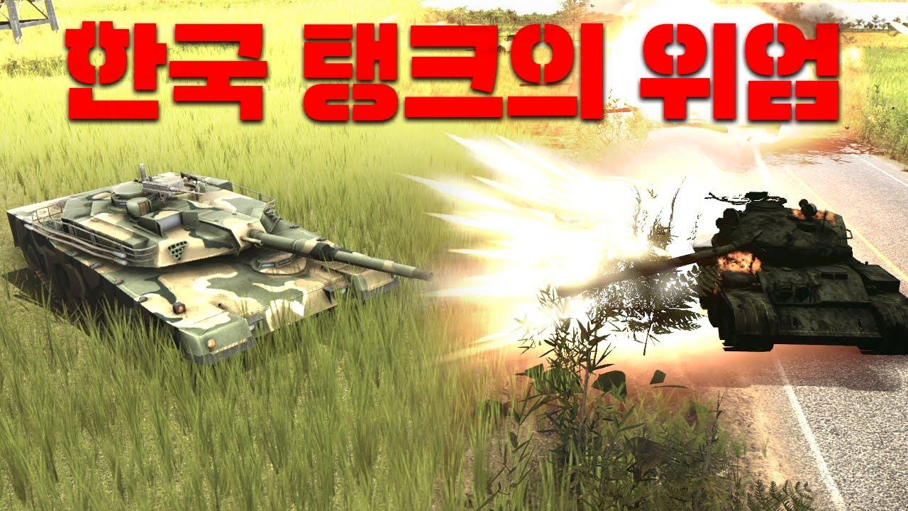 북한 탱크 개박살내는 국군 K1 전차 클라스 [2차 한국전쟁 가상 시나리오 #3]