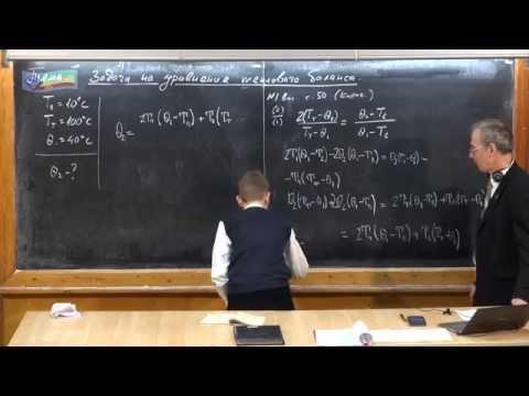 Урок 176. Задачи на уравнение теплового баланса
