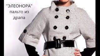 Интернет магазин женской одежды.Плащи, драповые пальто, куртки(, 2016-02-23T21:21:37.000Z)
