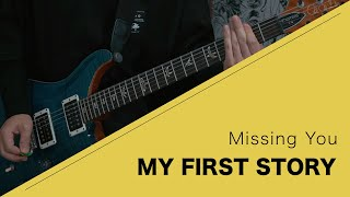 MY FIRST STORY - Missing You 弾いてみた【Guitar cover】
