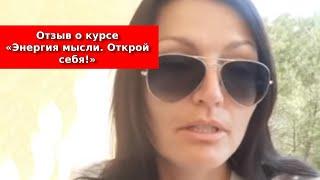 Отзыв об обучении у Анатолия Донского