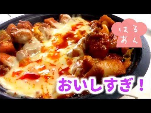 簡単!とろ~りチーズタッカルビの作り方