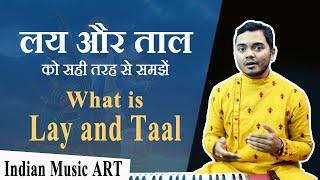 What is Lay and Taal लय और ताल को सही तरह से समझें (Basic) | Indian Music ART