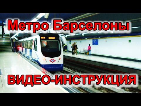 Как пользоваться метро барселоны
