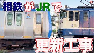【甲種】相鉄の車両がJRで更新工事!|乗りものチャンネル