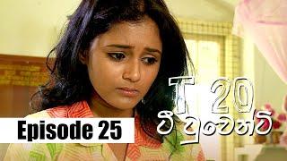 T20 - ටී ටුවෙන්ටි | Episode 25 | 14 - 01 - 2020 | Siyatha TV Thumbnail