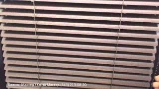 видео Какие жалюзи лучше для балкона, горизонтальные или рулонные