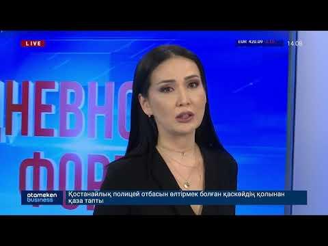 Новости Казахстана. Выпуск от 20.01.20 / Дневной формат