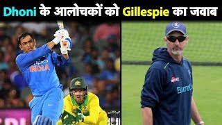 IndvsAus: Gillespie Salutes Ageless Wonder MS DHONI | Sports Tak