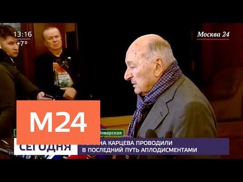 Смотреть Завершилась церемония прощания с Карцевым - Москва 24 онлайн