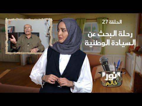 رحلة البحث عن السيادة الوطنية   الحلقة 27   نور خانم
