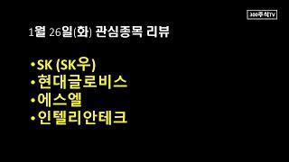 1월26일(화) 관심종목 리뷰 - SK(SK우), 현대…
