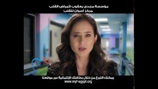 مؤسسة مجدي يعقوب| نيللي كريم : إحنا متأكدين أنكم هتساعدوا كل قلب صغير علشان أنتم قلبكم كبير | MYF