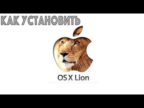 Как установить Mac OS 10 7 Lion на Mac.