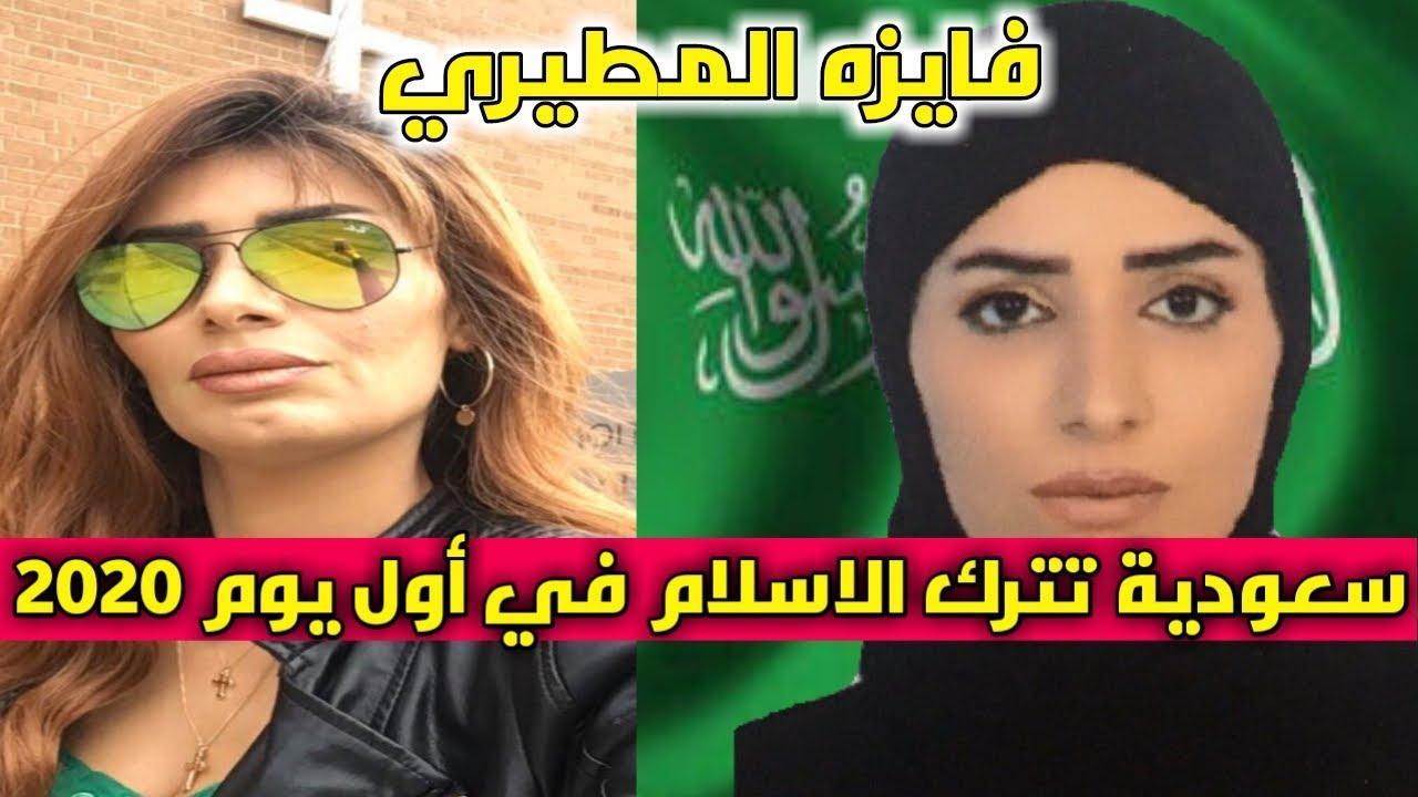 فايزه المطيري سعودية تعلن تركها للاسلام واعتناقها المسيحيه في اول يوم من العام الجديد 2020