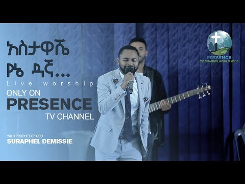 PRESENCE TV CHANNEL(አስታዋሼ የኔ ዳኛ!! LIVE WORSHIP)JAN1,2018 WITH PROPHET OF GOD SURAPHEL DEMISSIE