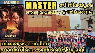 MASTER movie theatre response  kerala |vijay New tamil movie master review in malayalam | Thalapathy