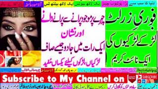 Best Skin Whitening Cream Reviews In Urdu Hindi Rang Gora Karne Wali Cream Nam