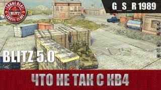 WoT Blitz - Не люблю КВ4 - World of Tanks Blitz (WoTB)