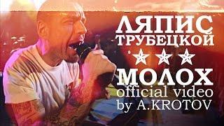 Смотреть клип песни: Ляпис Трубецкой - Молох