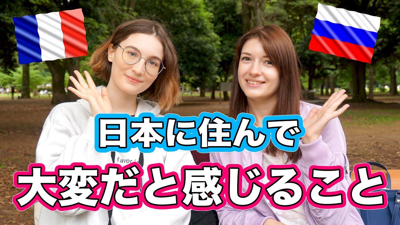 日本での生活について語ります。外国人の感想
