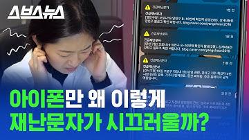 ※아이폰 재난문자 소리 안 나게 하는 방법! (무음모드 아님!!) / 스브스뉴스