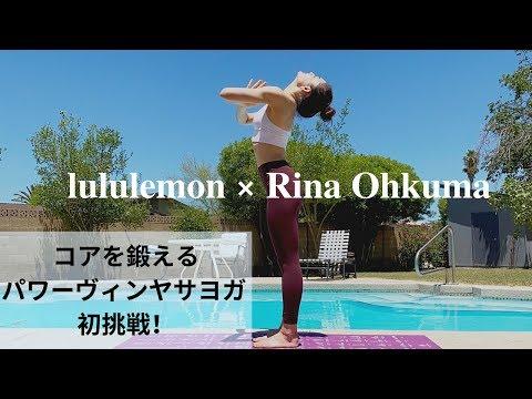 初のヨガに挑戦!インナーマッスルを鍛えるパワーヴィンヤサヨガ【lululemon-×-rina-ohkuma】