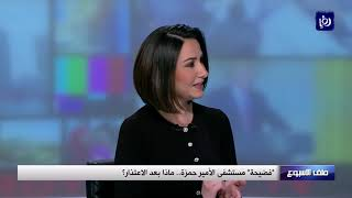 """ملف الاسبوع .. """"فضيحة"""" مستشفى الأمير حمزة.. ماذا بعد الاعتذار؟ - (5-4-2019)"""