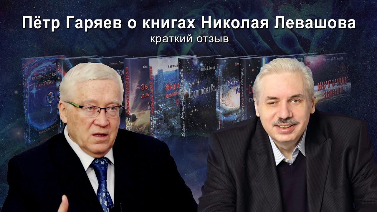 Пётр Гаряев - отзыв о книгах Николая Левашова