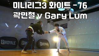 곽민철 v Gary Lum 미니리그3 화이트벨트 -76