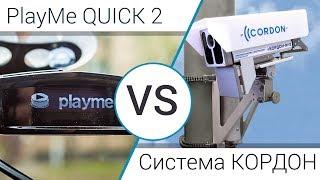 пример работы PlayMe QUICK 2 против радара КОРДОН