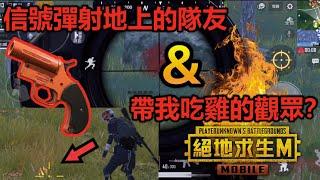 《PUBG MOBILE:絕地求生M》 信號彈射地上的隊友u0026帶我吃雞的觀眾? #7